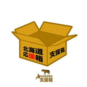 [A-4] 北海道乳製品支援箱 送料込8点 花畑カチョカバロ・ラクレット、牧家プリン2個入・カチョカバロ・さけるチーズ、よつ葉バター、長沼アイスチッコロ、北海道ホットケーキミックス北海