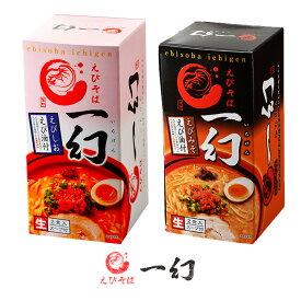 えびそば 一幻(いちげん) 食べ比べセット みそ しお(生麺2食入り×2箱)