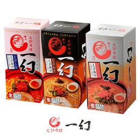 えびそば 一幻 食べ比べ3種セット / 送料込み 味噌 塩 醤油 生麺2食入×各1個ずつ