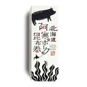 北海道 阿寒ポーク昆布巻 5切北海道産豚肉・昆布使用 高級昆布巻 お土産 ギフト 父の日 敬老の日 お歳暮 年末年始 正月