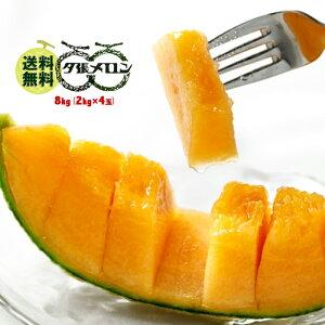 夕張メロン 訳あり 8kg (2kg×4玉) 個撰 送料無料AMI 冷北海道の美味しい夕張メロンを自分用にいかがですか?お中元