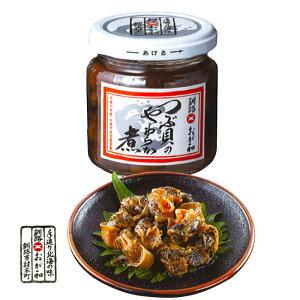 手造りの海の幸 おが和 つぶ貝のやわらか煮 90g 瓶最高の生珍味釧路近郊で獲れた希少なつぶ貝使用北海道お土産 晩酌のお供