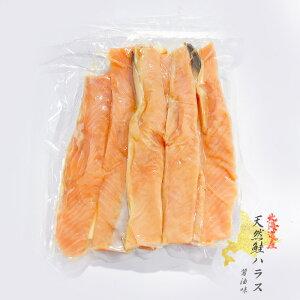 送料無料 北海道産 天然鮭ハラス(秋鮭) 醤油味 500g×4個東和食品株式会社 白糠 海産物 お取り寄せ北海道産天然鮭から取った貴重な部位「ハラス」脂のり抜群で、甘みが絶品 ギフト 敬老の