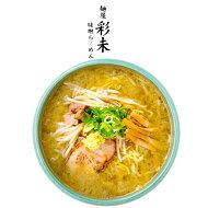麺屋彩未味噌ラーメン/北海道ラーメン札幌ラーメン