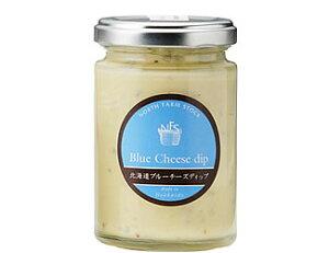 ノースファームストック 北海道ブルーチーズディップ / 小林牧場ブルーチーズ使用 マツコの知らない世界で紹介 ちょっとしたお返し・手土産に最適・ご自分へ 国産 北海道 タベリエTABELIER