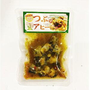メール便1000円ポッキリ同梱不可北海道産つぶ貝使用 つぶのアヒージョ 110gパスタやパンにのせて混ぜて様々な料理で大活躍オリーブオイルとにんにくの風味が柔らかいつぶ貝とベストマッチ