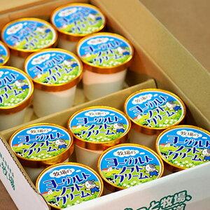 北海道 牧場のヨーグルトソフトクリーム(カップ)12個セット (箱付き)アイスクリーム アイス ギフト プレゼント オススメ ギフト お礼 お歳暮 お中元 敬老の日まるで北海道旅行をしてい