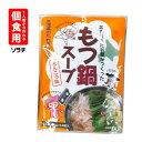 ソラチ「個食用」北海道のたれ屋がつくった もつ鍋スープ 100g(25g×4袋入)【2個】お試しメール便1000円ポッキリ 同…