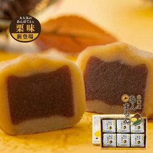 わかさいも本舗 あんまろん 6個入 北海道 お土産 小豆 あん 栗 マロンあんぽてとの栗味が登場 ギフト 敬老の日