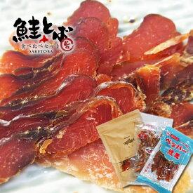 北海道産 鮭とば 3種お試し 食べ比べ セット / ニハチのカット鮭とば・ペッパー鮭舞・鮭とばイチロー(中)