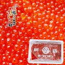 送料無料 ウロコボシ 紅鮭筋子 コク醤油味 2kg【凍】業務用 バラ子タイプ北海道海産物 ご飯のお供 お取り寄せ 敬老の…