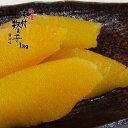 激安 送料無料 味付 数の子 醤油味 1000g(1kg)正月 お歳暮年末年始 東和食品