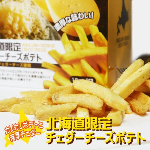 北海道チェダーチーズ フライドポテト 18g×3袋北海道土産 ギフト