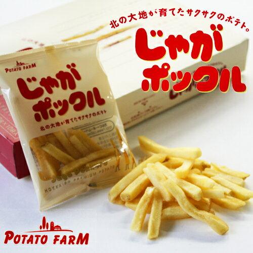 カルビー じゃがポックル 送料無料 12箱 入北海道土産 人気 スナック菓子