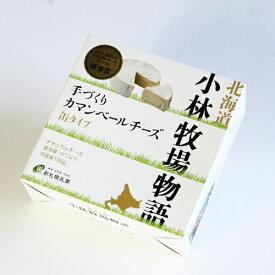 小林牧場物語 手作りカマンベールチーズ 130g【冷】