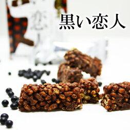 黒い恋人18本入【みのもんたの「朝ズバッ!!」で登場】