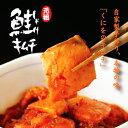 くにをの鮭キムチ 150g【凍】