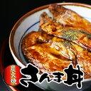 近海食品 さんま丼  【北海道お土産】【常】