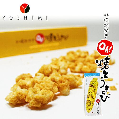 ヨシミ Oh! 焼とうきび 5箱 送料無料yoshimi 札幌おかき 小箱6袋入北海道土産 人気