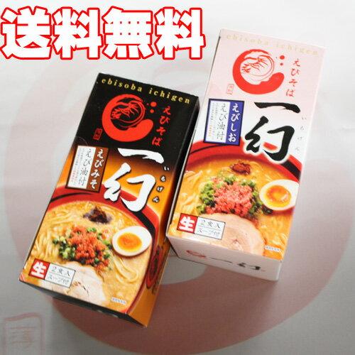 送料割引 えびそば 一幻(いちげん) 食べ比べセット みそ しおギフト 北海道土産 お菓子 熨斗