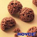 ロイズ ポテチクランチチョコレート【ROYCE】