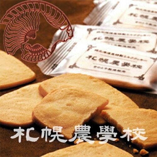 きのとや 札幌農学校 12枚 北海道土産 ギフト