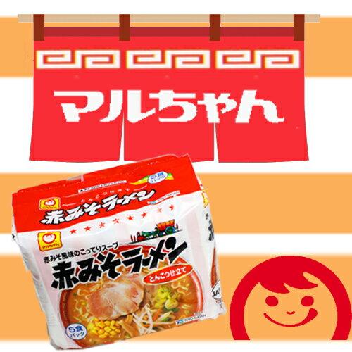 マルちゃん 赤みそラーメン 5食入北海道 ご当地 インスタントラーメン