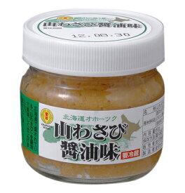 金印 山わさび 醤油漬 醤油味 80g オホーツク北海道土産 ギフト 【冷】