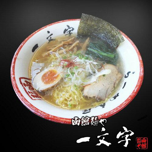 函館麺や 一文字 塩ラーメン2食入函館を代表する名店【常】
