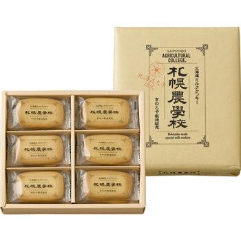 【きのとや】札幌農学校ミルククッキー24枚入【北海道限定】北海道大学【常】