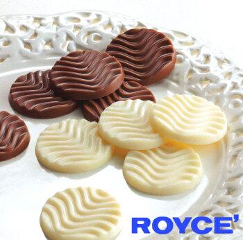 ロイズピュアチョコレートキャラメルミルク&クリーミーホワイト【ROYCE】【北海道お土産】【冷】