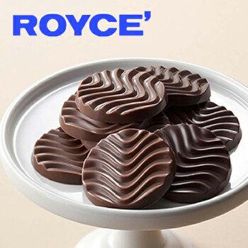 ロイズピュアチョコレートスイート&ミルクROYCE】【北海道お土産】【冷】