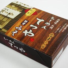 札幌ラーメン てつや 豚骨みそラーメン【常】北海道 人気・名店の味