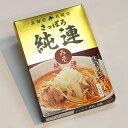 送料割引 札幌ラーメン 純連 味噌味 5食セット / 北海道土産 ギフト