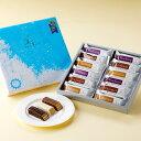 石屋製菓 美冬 12個入チョコレート ミルフィーユ ブルーベリー キャラメル マロン 物産展で人気 お礼 お返し ギフト …