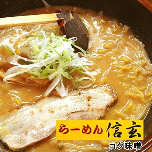 札幌らーめん 信玄 こく味噌味 2人前【常】