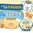北海道限定 ロッテ 白いコアラのマーチ ご当地北海道土産 人気 暑中見舞い 敬老の日