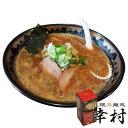 札幌真麺処 幸村ラーメン 味噌味 2食入 / 札幌ラーメン とんこつ味噌