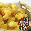 北の菓子職人 日高昆布しょうゆ味 おかき北海道土産 ギフト