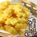 北の菓子職人 オホーツクの塩味 おかき北海道土産 ギフト