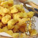 北の菓子職人 北海道素材たっぷり 帆立バター味 おかき北海道土産 ギフト