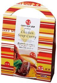 ショップエス 煮込み チキン スープカレー北海道お土産 ご当地 カレー