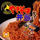 やきそば弁当 ちょい辛味 マルちゃん やき弁東洋水産ギフト プレゼント 北海道 お土産 ご当地