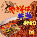 やきそば弁当 濃厚甘口 やき弁 マルちゃん東洋水産ギフト プレゼント 北海道 お土産 ご当地