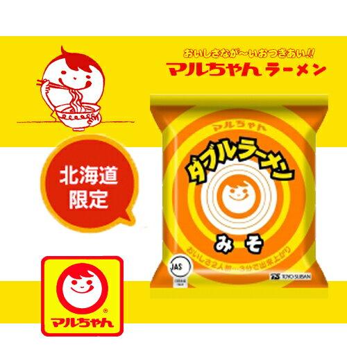 北海道 限定 発売マルちゃん ダブル ラーメン みそ味ギフト プレゼント お土産 ご当地