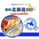 【雪印】 北海道6pチーズ ホタテ味 【北海道限定】【冷】