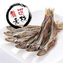 釧路産 Mr.ししゃも くん製風味 45g北海道土産 ギフト