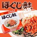 ほぐし鮭 送料無料 190g 24缶 入 常 北海道 お土産