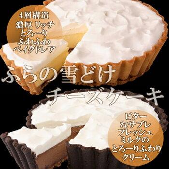 ふらの雪どけチーズケーキ北海道限定