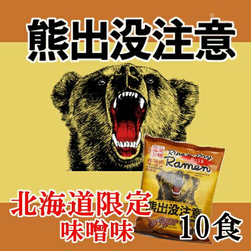 送料無料 熊出没注意 みそ味 ラーメン 10食 常 北海道 お土産